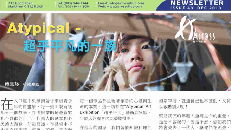 Newsletter_2013-12-Issue-43