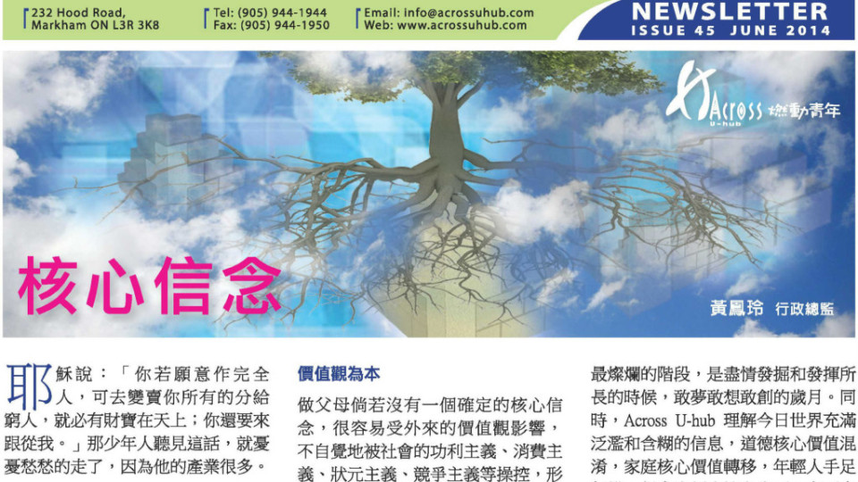 Newsletter_2014-06_Issue-45-page